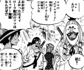 【ワンピース】惚れっぽい船長・ローラに隠された秘密とは?