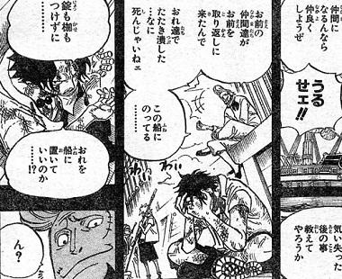 【ワンピース】白ひげ元4番隊隊長・サッチに隠された秘密…