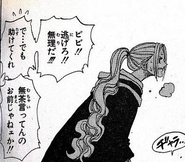 【ワンピース】アラバスタ王国とは?王女ビビに隠された秘密は?